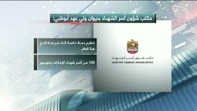 """""""مكتب شؤون أسر الشهداء"""" :حملة لأداء فريضة الحج لأسر الشهداء والمصابين من القوات المسلحة"""
