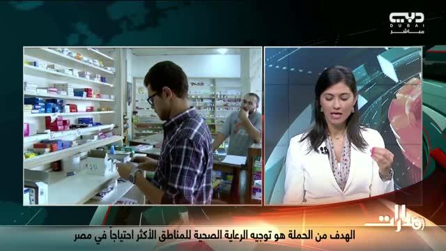 مدارات: مصر .. حملة قومية لإحصاء الأمراض المزمنة بهدف تطوير السياسات الصحية