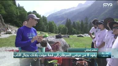 مغامر إماراتي يقود 8 من مرضى السرطان إلى قمة مونت بلانك بجبال الألب