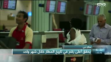 """أخبار الإمارات - """"مطار دبي"""" يحقق أعلى رقم في تاريخ المطار خلال شهر واحد"""
