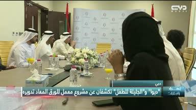 """أخبار الإمارات - """"ديوا"""" و """"الجليلة للطفل"""" تكشفان عن مشروع معمل للورق المعاد تدويره"""