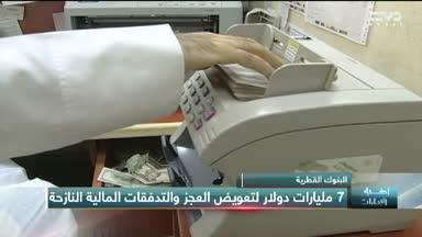"""أخبار الإمارات - """"البنوك القطرية"""" 7 مليارات دولار لتعويض العجز والتدفقات المالية النازحة"""