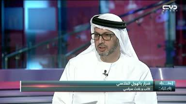 أخبار الإمارات - بالهول: ضخ قطر ل 7 مليارات دولال دليل عملي على أزمتها