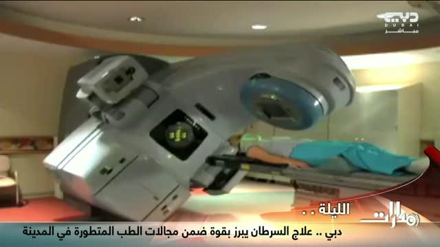 مدارات: دبي .. علاج السرطان يبرز بقوة ضمن مجالات الطب المتطورة في المدينة