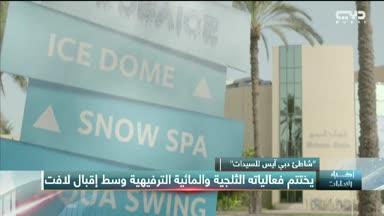 """أخبار الإمارات – """"شاطئ دبي آيس للسيدات"""" يختتم فعالياته الثلجية والمائية الترفيهية وسط إقبال لافت"""