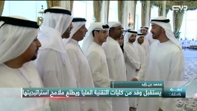 أخبار الإمارات –  محمد بن زايد يستقبل وفد كليات التقنية العليا ويطلع ملامح استراتيجيتها