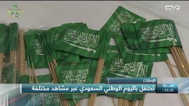 أخبار الإمارات – الإمارات تحتفل باليوم الوطني السعودي عبر مشاهد مختلفة