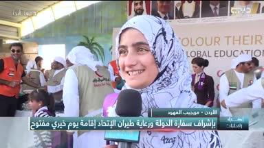 أخبار الإمارات – طيران الاتحاد يقيم يوما مفتوحا للأطفال في مخيم مريجيب الفهود