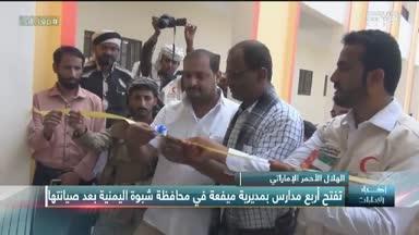 الهلال الاحمر الاماراتي تفتح اربع مدارس بمديرية ميفعة في محافظة شبوة اليمنية بعد صيانتها