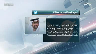 أخبار الإمارات – محمد بن زايد يهنئ المملكة العربية السعودية بمناسبة اليوم الوطني السعودي