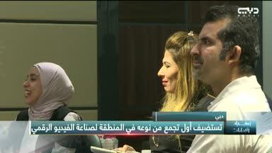 أخبار الإمارات – دبي تستضيف أول تجمع من نوعه في المنطقة لصناعة الفيديو الرقمي