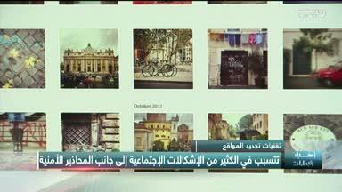 أخبار الإمارات – تقنيات تحديد المواقع تتسبب بكثير من إشكاليات اجتماعية إلى جانب محاذير أمنية