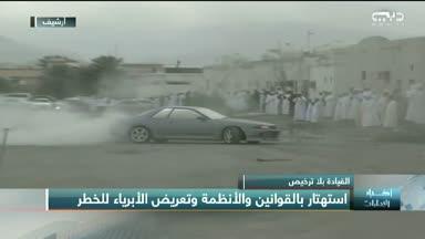 أخبار الإمارات –  القيادة بلا ترخيص: استهتار بالقوانين والأنظمة وتعريض الأبرياء للخطر