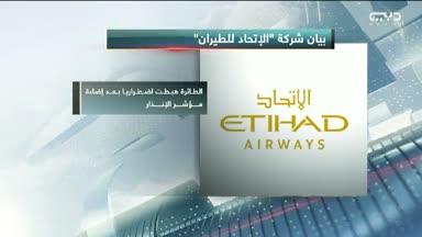 """أخبار الإمارات – هبوط اضطراري لطائرة """"الاتحاد"""" في أستراليا"""
