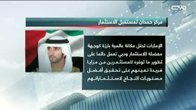 """أخبار الإمارات – ولي عهد دبي يطلق """"مركز حمدان لمستقبل الاستثمار"""""""
