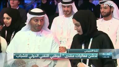 أخبار الإمارات –  شما المزروعي تدشن فعاليات منتدى أبوظبي التقني الدولي للشباب