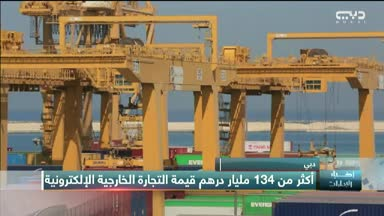 أخبار الإمارات –  أكثر من 134 مليار درهم قيمة التجارة الخارجية الإلكترونية في دبي