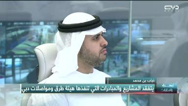 أخبار الإمارات –  ذياب بن محمد يتفقد المشاريع والمبادرات التي تنفذها هيئة طرق ومواصلات دبي