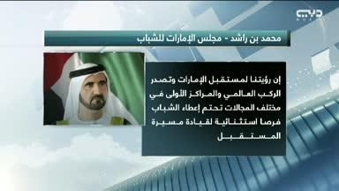 أخبار الإمارات – محمد بن راشد يعتمد التشكيل الجديد لمجلس الإمارات للشباب