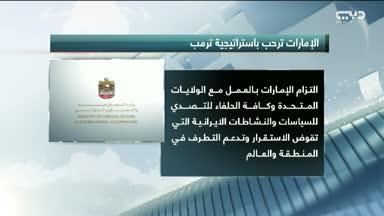 أخبار الإمارات –  الإمارات ترحب باستراتيجية ترمب