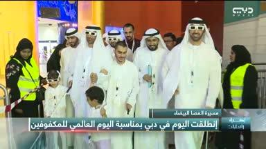 أخبار الإمارات – انطلقت اليوم مسيرة العصا البيضاء في دبي بمناسبة اليوم العالمي للمكفوفين