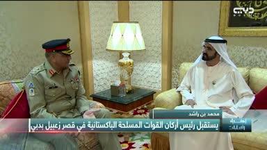 أخبار الإمارات –  محمد بن راشد يستقبل رئيس أركان القوات المسلحة الباكستانية في قصر زعبيل بدبي