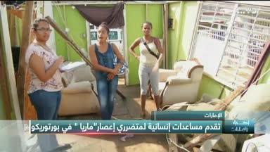 """أخبار الإمارات - الإمارات تقدم مساعدات إنسانية لمتضرري إعصار """"ماريا"""" في بورتوريكو"""