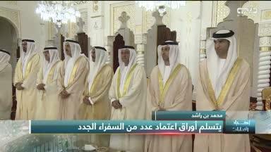أخبار الإمارات - محمد بن راشد يتسلم أوراق إعتماد عدد من السفراء الجدد