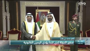 أخبار الإمارات - أمام محمد بن راشد .. سفير الدولة لدى كندا يؤدي اليمين القانونية