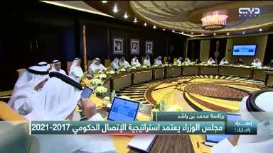 برئاسة محمد بن راشد.. مجلس الوزراء يعتمد استراتيجية الاتصال الحكومي 2017-2021