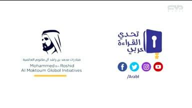 أخبار الإمارات - تحدي القراءة العربي يبدأ العد التنازلي للإعلان عن الفائز بلقب البطولة