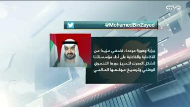 """أخبار الإمارات - محمد بن زايد: توحيد الهوية المؤسسية لشركات """"أدنوك"""" خطوة مباركة"""