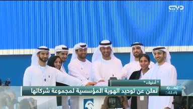 """أخبار الإمارات - """"أدنوك"""" تعلن عن توحيد الهوية المؤسسية لمجموعة شركاتها"""