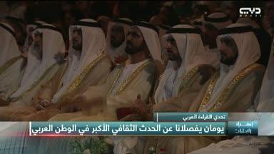 أخبار الإمارات – تحدي القراءة العربي: يومان يفصلانا عن الحدث الثقافي الأكبر في الوطن العربي