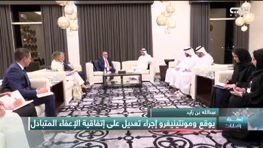 أخبار الإمارات  - عبدالله بن زايد يوقع ومونتينيغرو إجراء تعديل على اتفاقية الإعفاء المتبادل
