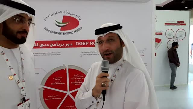 معرض دبي الدولي للإنجازات الحكومية : لقاء مع السيد هزاع النعيمي من برنامج دبي للأداء الحكومي المتميز