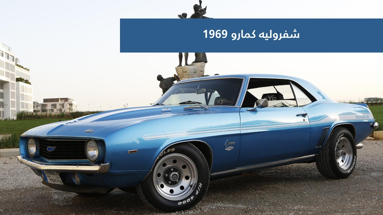 كمارو ينكو 1969 سيارة مميزة من لبنان