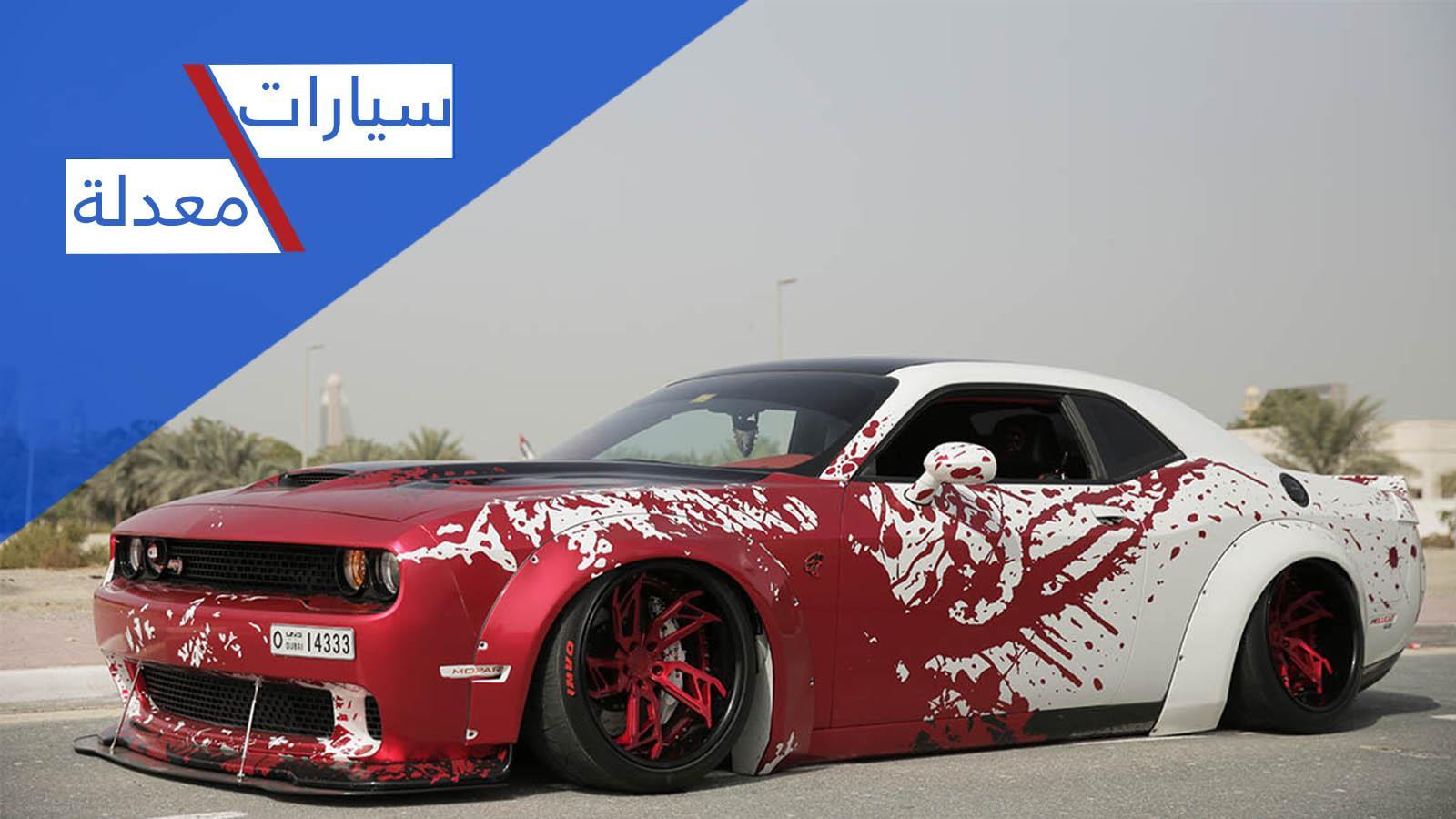 فيديو: احذروا دودج تشالنجر الملطخة بالدماء في الإمارات!