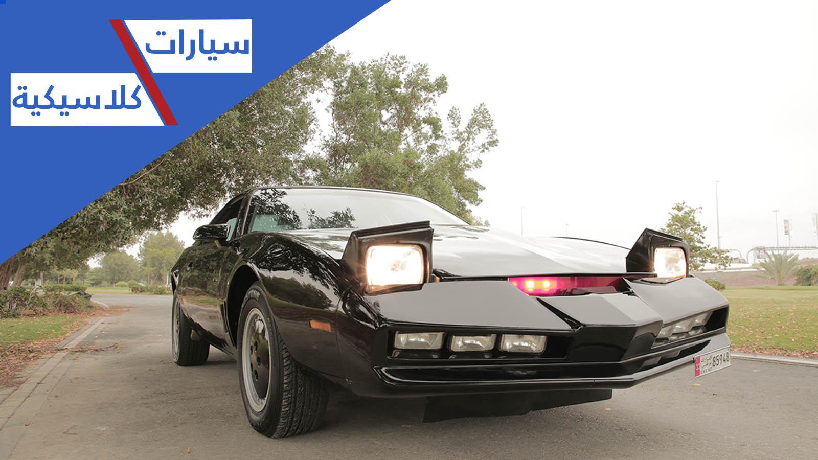 فيديو: سيارة نايت رايدر من ابو ظبي... حلم يتحق
