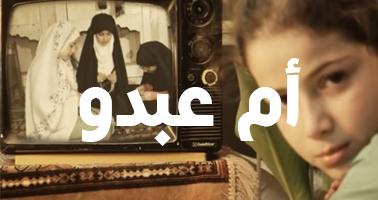 إم عبدو الحلبية