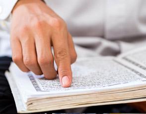 الإتقان لتلاوة القرآن الكريم