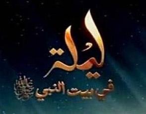 ليلة في بيت النبي
