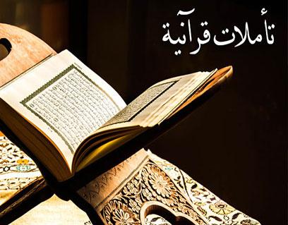تلاوات قرآنية نادرة