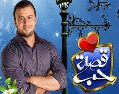 قصة حب في رمضان
