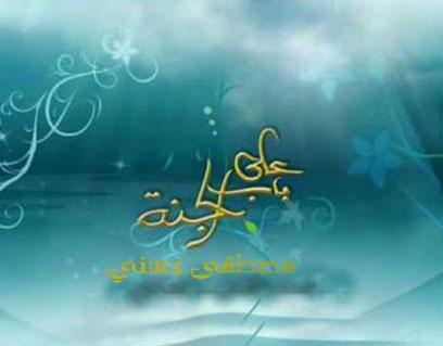 على باب الجنة - الداعية مصطفى حسني