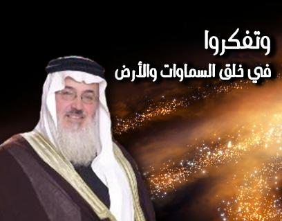 برنامج تفكروا الشيخ نادر التميمي