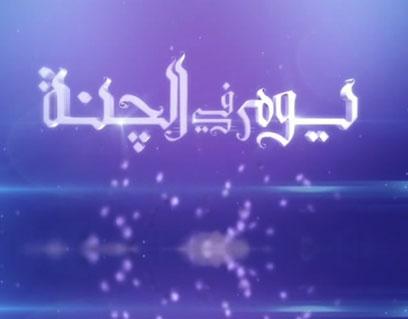 برنامج يوم في الجنة - الشيخ محمود المصري