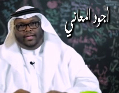 أجود المعاني مع علي أبو الحسن
