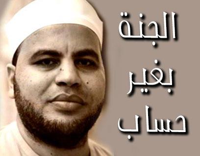 الجنة بغير حساب .. محمد عبد الصادق