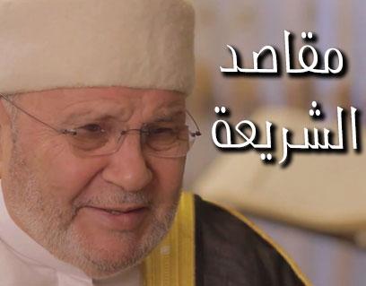 مقاصد الشريعة الدكتور محمد راتب النابلسي